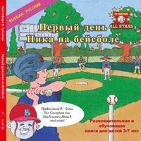 Russian Nick's Very First Day of Baseball in Russian: A Baseball Book for Kids Ages 3-7 (häftad)