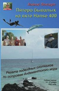 Everything will turn out. Andamant sea spearfishers yacht regatt. Sailor's log. Russian edition. (häftad)