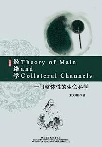 Theory of Main and Collateral Channels (häftad)