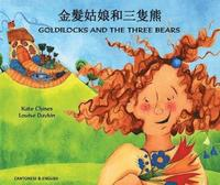 Goldilocks and the Three Bears in Chinese and English (häftad)