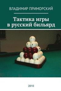 Tactics of Playing Russian Billiards: Russion Edition (häftad)