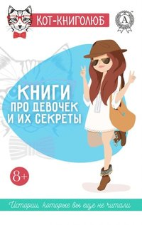 Books about girls and their secrets 8+ Stories that you have not read yet (e-bok)
