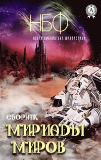 Myriad of Worlds (Collection) (e-bok)
