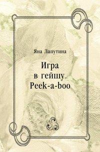 Igra v gejshu  Peek-a-boo (in Russian Language) av Laputina Yana (E-bok)