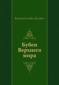 Buben Verhnego mira (in Russian Language) (e-bok)