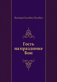 Gost' na prazdnike Bon (in Russian Language) (e-bok)
