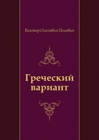 Grecheskij variant (in Russian Language) (e-bok)