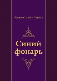 Sinij fonar' (in Russian Language) (e-bok)