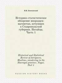 Historical and Statistical Review of Foreigners, Muslims, Wandering in the Stavropol Province. Nogai. Part 1 (häftad)