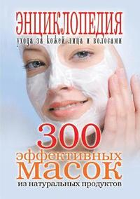 300 Effective Masks from Natural Products. Encyclopedia of Facial Skin Care and Hair (häftad)