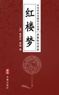 Dream of Red Mansions (Simplified and Traditional Chinese Edition) -  Treasured Four Great Classical Novels Handed Down from Ancient China av Cao