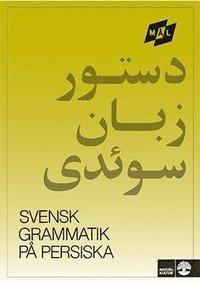 Skopia.it Mål Svensk grammatik på persiska Image