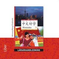 Skopia.it Kinesiska 1 Lärarhandledning cd Image