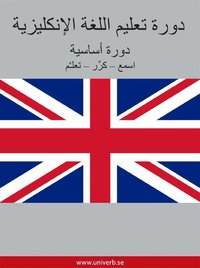 Rsfoodservice.se English Course (from Arabic) Image