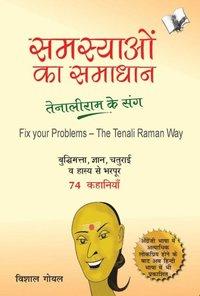 SAMASYAYO KA SAMADHAN - TENALI RAM KE SANG (Hindi) av Vishal Goyal (E-bok)