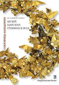 Macedonian Treasures (Russian language edition) (häftad)