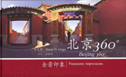 Beijing 360 Degrees (inbunden)