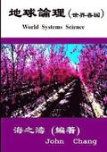 World Systems Science ( Traditional Chinese )