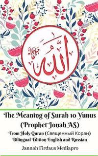 The Meaning of Surah 10 Yunus (Prophet Jonah AS) From Holy Quran (               ) Bilingual Edition English and Russian