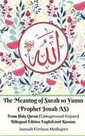 The Meaning of Surah 10 Yunus (Prophet Jonah AS) From Holy Quran (Священный Коран) Bilingual Edition English and
