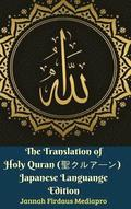 The Translation of Holy Quran (      ) Japanese Languange Edition Hardcover Version