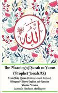 The Meaning of Surah 10 Yunus (Prophet Jonah AS) From Holy Quran (Священный Коран) Bilingual Edition Standar Version