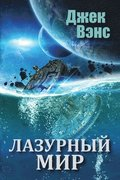 The Blue World (in Russian)
