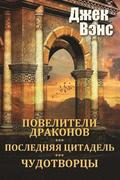 The Dragon Masters and other stories (in Russian)