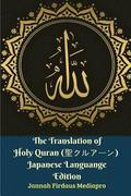 The Translation of Holy Quran (      ) Japanese Languange Edition