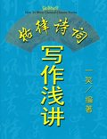 How To Write Classical Chinese Poems (Chinese Version, CQ Size)