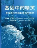 The Simplified Chinese Edition of The Genie in Your Genes