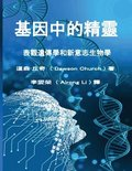 The Tranditional Chinese Edition of The Genie in Your Genes