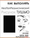 How to Draw Neopoprealism Ink Images: Basics, Russian Edition