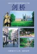 CAMBRIDGE (CHINESE)