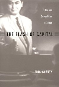 Flash of Capital