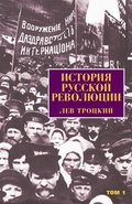 History of the Russian Revolution (Russian language)