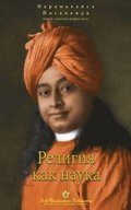 Религия как наука (Self Realization Fellowship - SOR Russian)