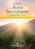 Living Fearlessly (Russian)