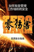The Practical Safety Guide to Zero Harm - Chinese Version