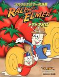 (english and Japanese) ラルフエルマー&;#12 (Ralph And Elmer)トマトのお話(the Adventures Of Ralph And Elmer This Tomato D