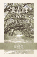 Trusting God [Simplified Chinese Script]