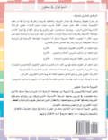 1st Grade Learning Arabic Language Step - By - Step Approach Workbook Part 2, Third Edition: This Book Has Everything You Need to Teach Children the A