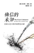 c  a  cs    cY :c Za  a  c  a  cs a  a  e  e  a  a   (The Exact Unknown and Other Tales of Modern China, simplified Chinese edition)