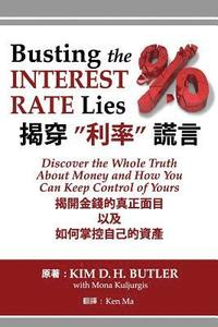 Busting the Interest Rate Lies (Chinese-English Edition): Discover the Whole Truth about Money and How You Can Keep Control of Yours
