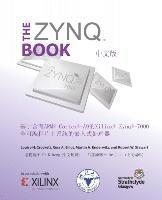 The Zynq Book (Chinese Version)