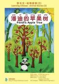 Pandi's Apple Tree