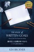 The Magic of Written Goals (Japanese Version)