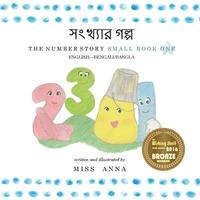 The Number Story 1 সংখ্যার গল্প: Small Book One English-Bangla