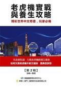 A Practical Guide to Slots Playing and Health Cultivation(original Chinese Edition)