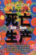Birth of Death - Chinese
